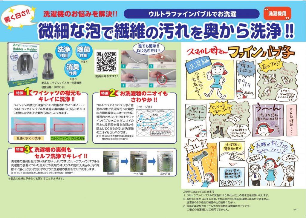 バブルマイスター 洗濯機用