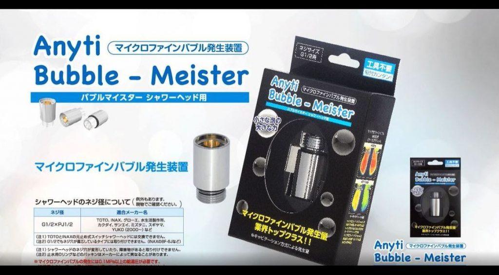 マイクロファインバブル バブルマイスター シャワー用