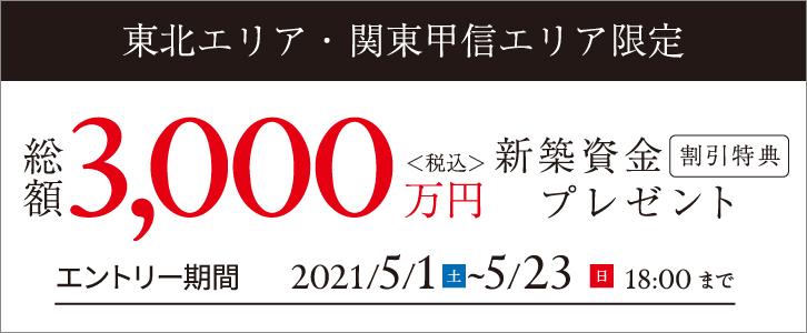 総額3000万円分新築資金プレゼント